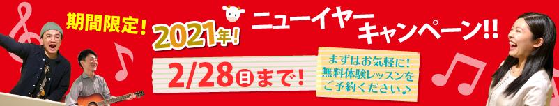 ニューイヤーキャンペーン!期間限定!2021年!2月28日(日)まで!まずは無料体験レッスンへ!