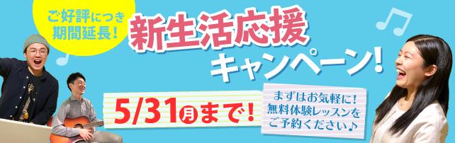 ご好評につき期間延長!新生活応援キャンペーン!まずはお気軽に!無料体験レッスンをご予約ください♪5/31(月)まで!