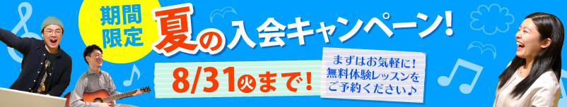 期間限定夏の入会キャンペーン!8/31(火)まで!まずはお手軽に!無料体験レッスンをご予約ください♪