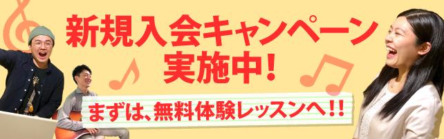 新規入会キャンペーン実施中!まずは、無料体験レッスンへ!