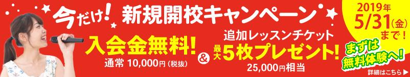 入会金無料+レッスンチケットプレゼント まずは無料体験レッスンへ!